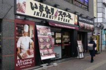 大量店舗閉鎖のいきなり!ステーキ もし堤清二氏が社長だったら
