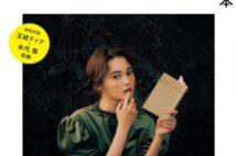 『ケトルVOL.55』は「はじめての本」特集 著名人が読書に纏わる話を語る