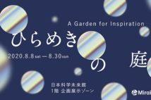 テーマは「ひらめきと出会う散歩」 日本科学未来館が新しい楽しみ方を提案