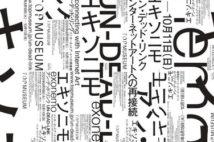 エキソニモ初の大規模回顧展 東京都写真美術館にて開催