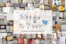 Withコロナ企画 夏休み子供向け手書き文字コンテスト開催中