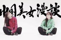 陳暁夏代×富沢櫻子 「姓を変える」という選択肢(中国美女漫談)