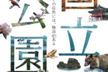 日本には34の国立公園が存在 その魅力を伝える企画展、国立科学博物館にて