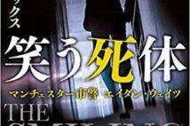 【今週はこれを読め! ミステリー編】鼻つまみものの刑事の危険な小説『笑う死体』