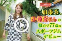 【動画】加藤茶、妻・綾菜さんの勧めで77歳のスポーツジムデビュー