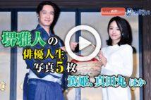 【動画】堺雅人の俳優人生写真5枚 篤姫、真田丸ほか