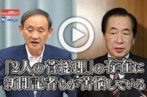 【動画】「2人の菅総理」の存在に新聞記者らが苦悩している