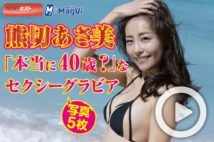 【動画】熊切あさ美「本当に40歳?」なセクシーグラビア 写真5枚