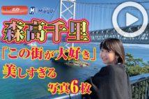 【動画】森高千里「この街が大好き」 美しすぎる写真6枚
