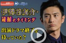 【動画】伊勢谷友介・逮捕のタイミング 出演ドラマ終了を待っていた?