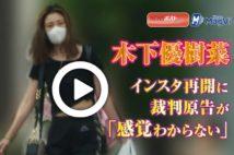 【動画】木下優樹菜 インスタ再開に裁判原告が「感覚わからない」