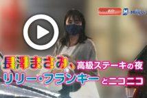 【動画】長澤まさみ、高級ステーキの夜 リリー・フランキーとニコニコ