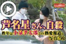 【動画】芦名星さん、自殺 昨年は小泉孝太郎との熱愛報道も 写真6枚