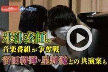 【動画】米津玄師、音楽番組が争奪戦 菅田将暉・星野源との共演案も