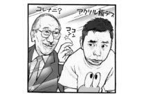 東京喜劇を受け継ぐ日芸縦のライン 三木のり平、爆笑問題ら