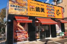 全国に約150店舗を展開する「鶏笑」