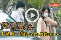 【動画】芦名星さん 小泉純一郎氏と会食し絶賛されていた