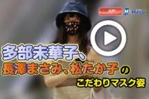 【動画】多部未華子、長澤まさみ、松たか子のこだわりマスク姿