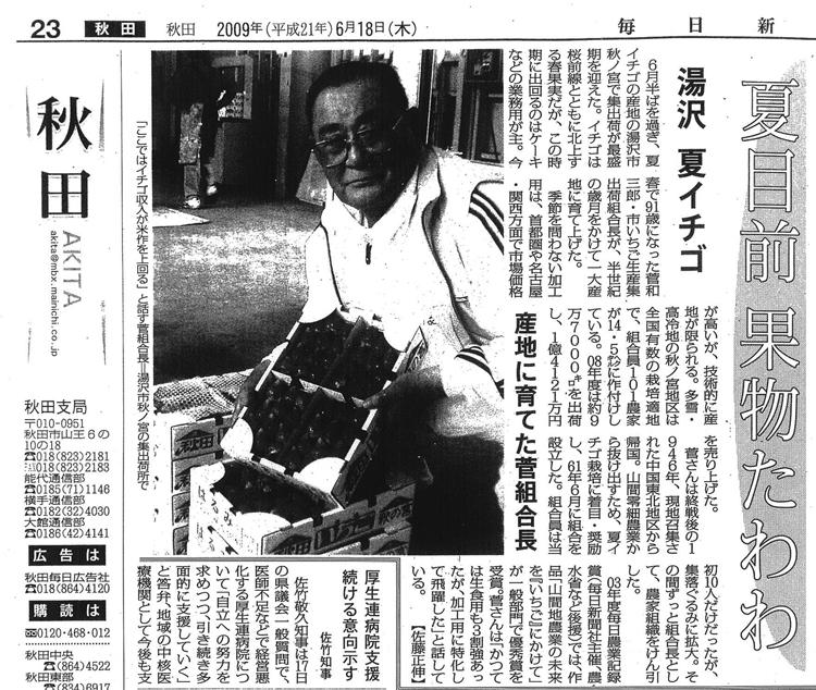 菅首相の父和三郎さんは新聞で紹介されたことも