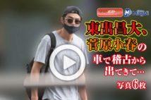 【動画】東出昌大、菅原小春の車で稽古から出てきて…写真6枚