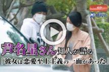 【動画】芦名星さん知人が語る「彼女は恋愛至上主義の一面があった」