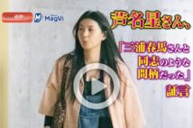 【動画】芦名星さん、「三浦春馬さんと同志のような間柄だった」証言