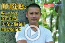 【動画】山口達也が語っていた隠遁生活 「お寺で勉強」 独自写真6枚
