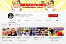 格闘家・那須川天心のYouTuberとしての実力は?(YouTubeの那須川チャンネルより)