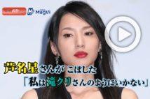 【動画】芦名星さんがこぼした「私は滝クリさんのようにいかない」