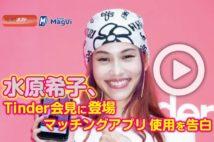 【動画】水原希子、Tinder会見に登場 マッチングアプリ使用を告白