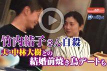 【動画】竹内結子さん自殺 夫・中林大樹との結婚前焼き鳥デートも
