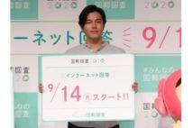 国勢調査キックオフイベント 要潤、川栄が日本の未来を予測