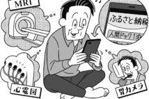 人間ドックを安く受ける裏技 ふるさと納税活用で実質自己負担2000円も
