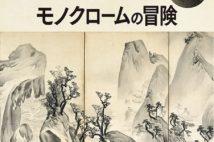 墨だけで描く美の世界 『モノクロームの冒険 ─日本近世の水墨と白描─』