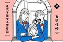 【今週はこれを読め! エンタメ編】個性がまぶしい女子寮小説『お庭番デイズ』が楽しい!