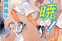 【今週はこれを読め! エンタメ編】誰もが輝くバスケ小説〜藤岡陽子『跳べ、暁!』