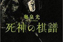 【今週はこれを読め! エンタメ編】おもしろすぎる将棋ミステリー〜奥泉光『死神の棋譜』