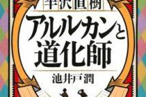 『半沢直樹』シリーズ6年ぶりの最新作! 課長・半沢が大阪を舞台に名画の謎に挑む