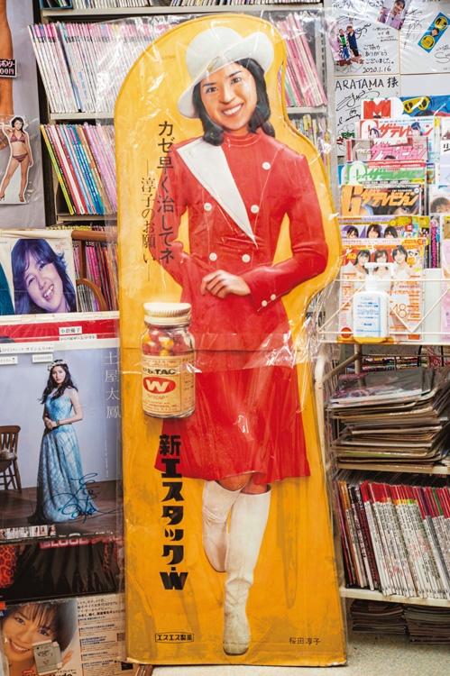 桜田淳子の等身大パネルは23万円もの価格が付いたという