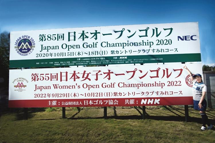「日本オープンゴルフ」は10月15日から開催予定、2022年の「日本女子オープンゴルフ」も本会場で開催