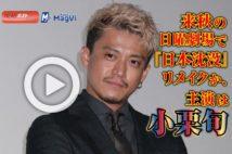 【動画】来秋の日曜劇場で『日本沈没』リメイクか、主演は小栗旬