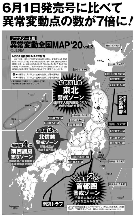 本誌・週刊ポスト2020年6月12・19日号に掲載した「異常変動全国MAP」