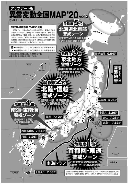 アップデート版「異常変動全国MAP」