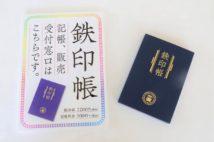10月に3刷が決まった「鉄印帳」(右)と駅窓口で掲示する広告(時事通信フォト)