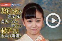 【動画】悠仁さまの進学先 農大一高が浮上も紀子さま本命は筑附か