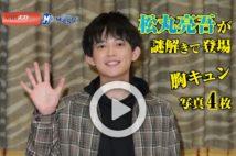 【動画】松丸亮吾が謎解きで登場 胸キュン写真4枚