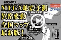 【動画】MEGA地震予測 異常変動全国マップ最新版!