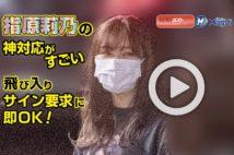 【動画】指原莉乃の神対応がすごい 飛び入りサイン要求に即OK!