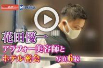 【動画】花田優一 アラフォー美容師とホテル密会 写真6枚