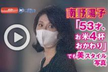 【動画】南野陽子「53才、お米4杯おかわり」でも美スタイル写真